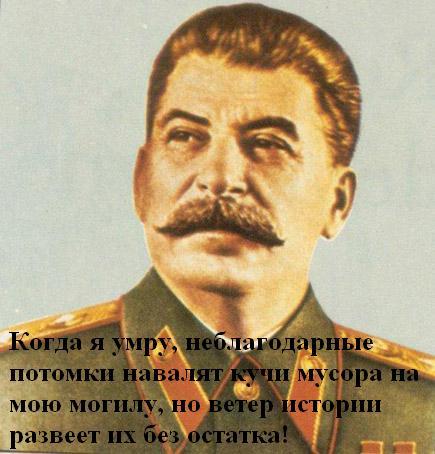 О сталине сказано уже столько, что всякое упоминание этого псевдонима лишь замусоривает многострадальный наш разум